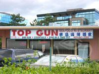 Front of Top Gun Seafood Restaurant